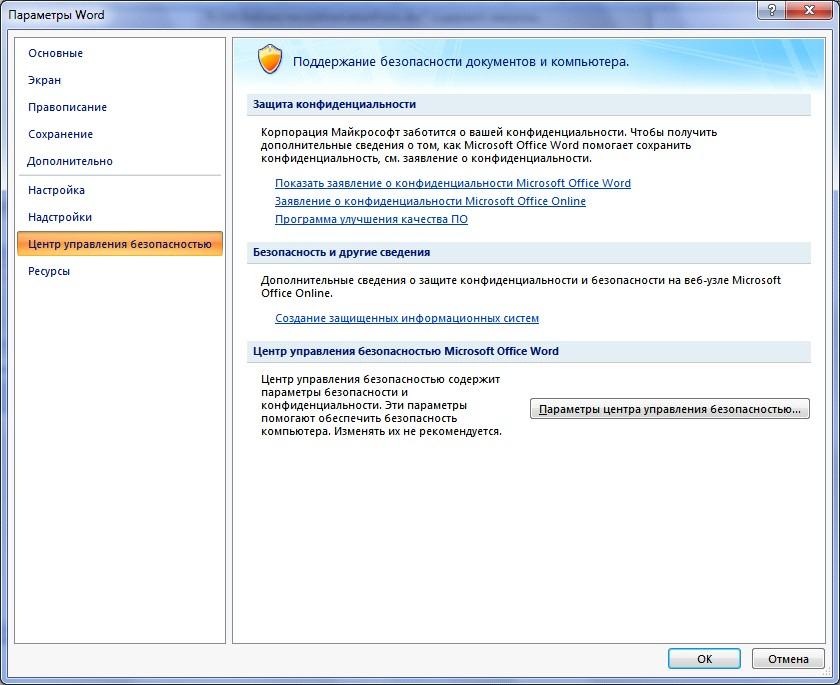 Помогите офис 2007